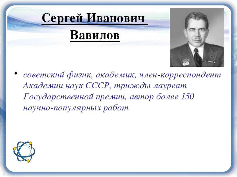 советский физик, академик, член-корреспондент Академии наук СССР, трижды лаур...
