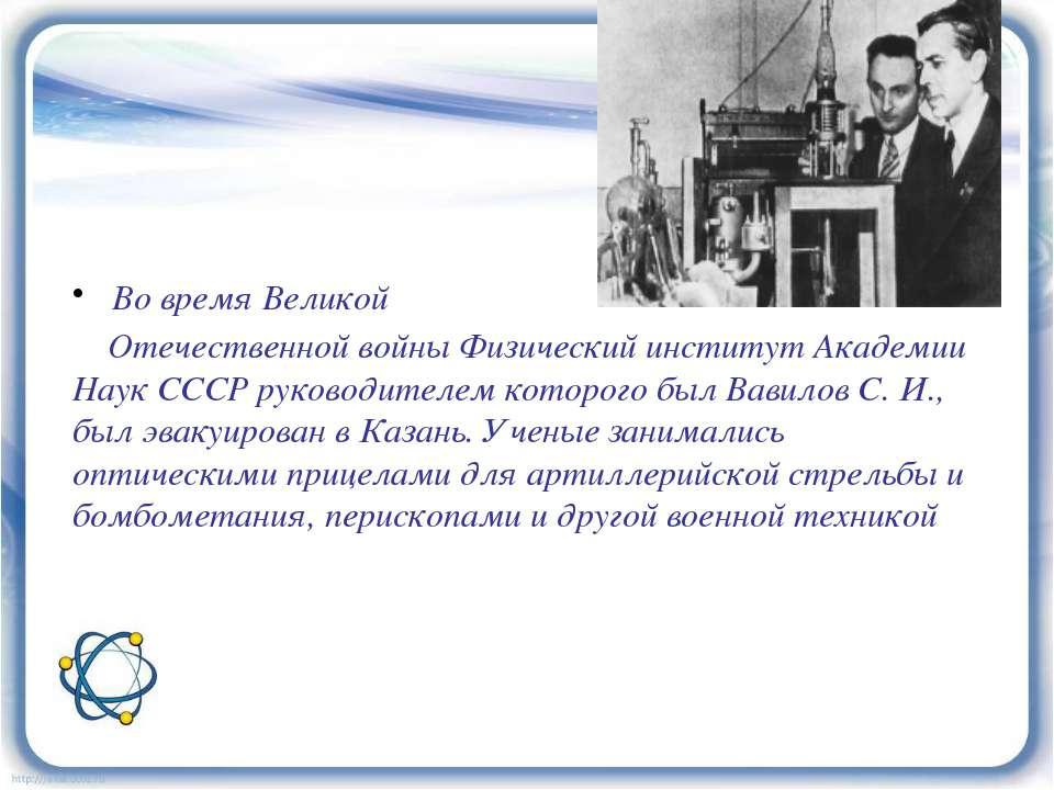 Во время Великой Отечественной войны Физический институт Академии Наук СССР р...