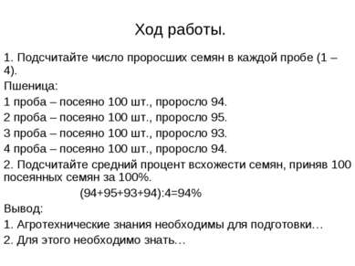 Ход работы. 1. Подсчитайте число проросших семян в каждой пробе (1 – 4). Пшен...