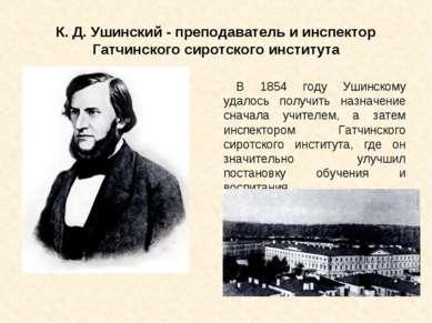 К. Д. Ушинский - преподаватель и инспектор Гатчинского сиротского института В...