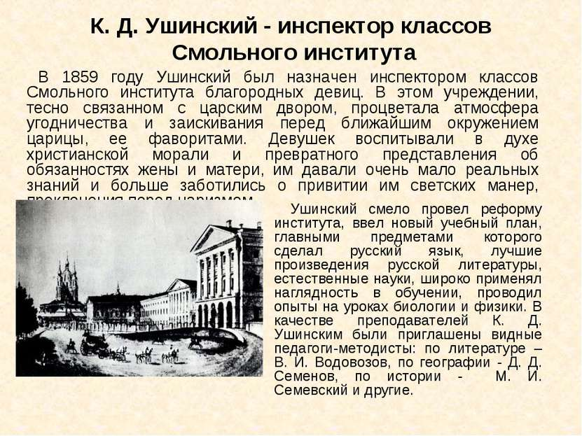 К. Д. Ушинский - инспектор классов Смольного института В 1859 году Ушинский б...