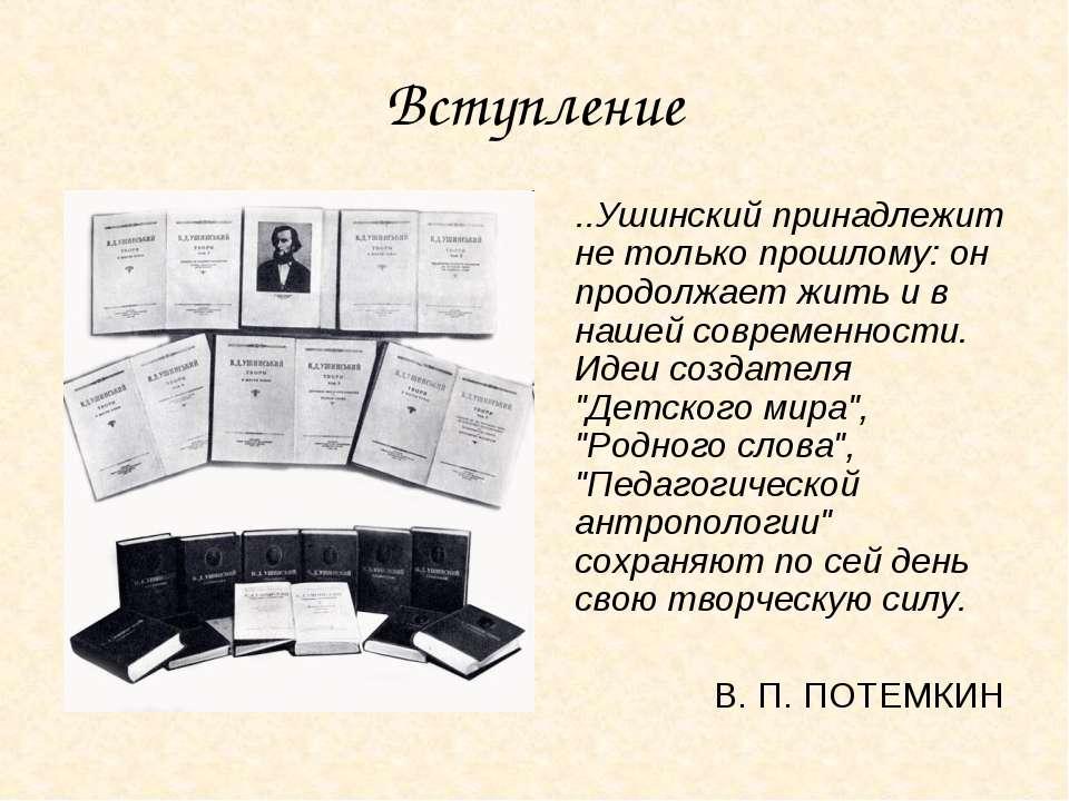 Вступление ..Ушинский принадлежит не только прошлому: он продолжает жить и в ...