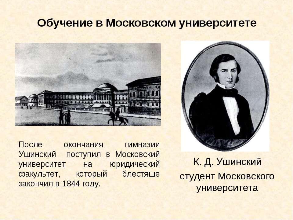 Обучение в Московском университете После окончания гимназии Ушинский поступил...