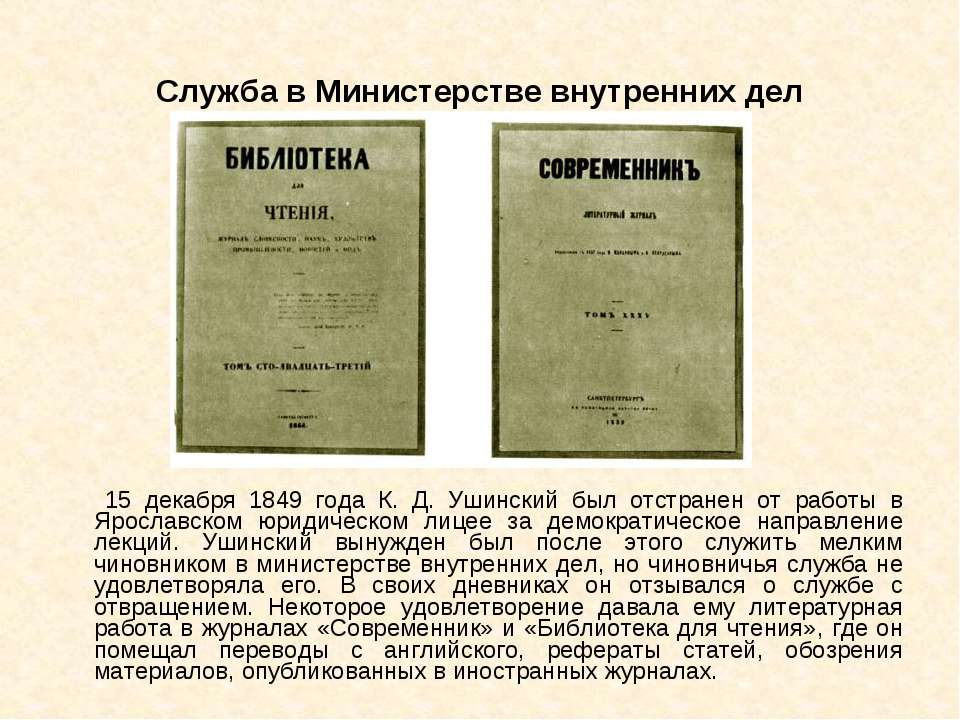 Служба в Министерстве внутренних дел 15 декабря 1849 года К. Д. Ушинский был ...