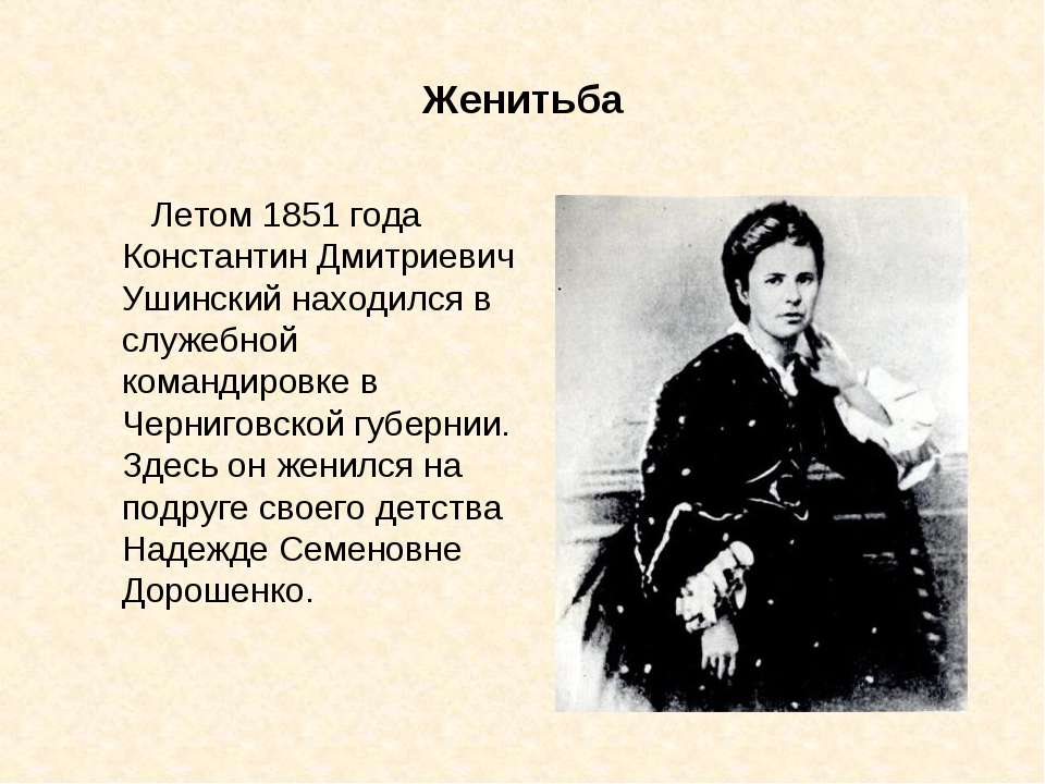 Женитьба Летом 1851 года Константин Дмитриевич Ушинский находился в служебной...