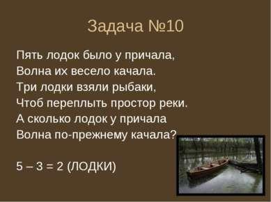 Задача №10 Пять лодок было у причала, Волна их весело качала. Три лодки взяли...