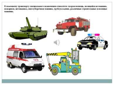 К наземному транспорту специального назначения относятся: скорая помощь, поли...