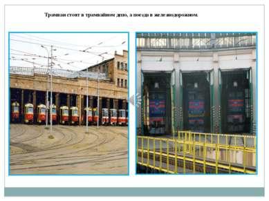 Трамваи стоят в трамвайном депо, а поезда в железнодорожном.