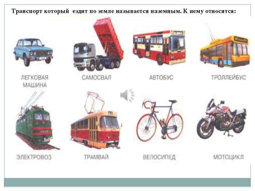 Транспорт который ездит по земле называется наземным. К нему относятся: