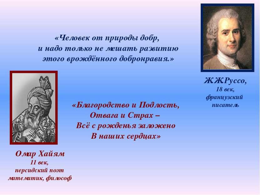 Ж.Ж.Руссо, 18 век, французский писатель «Человек от природы добр, и надо толь...