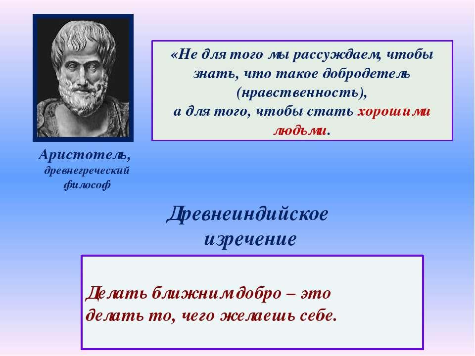 Аристотель, древнегреческий философ «Не для того мы рассуждаем, чтобы знать, ...