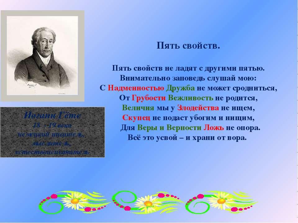 Иоганн Гёте 18 - 19 века немецкий писатель, мыслитель, естествоиспытатель Пят...
