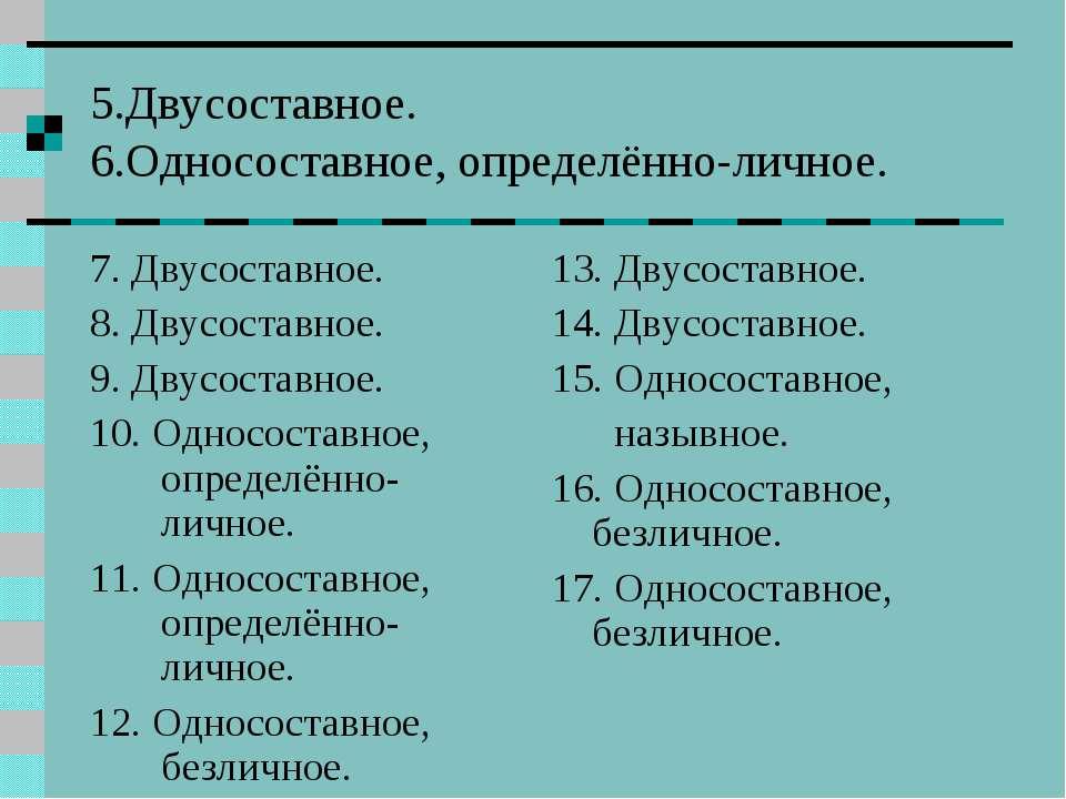 5.Двусоставное. 6.Односоставное, определённо-личное. 7. Двусоставное. 8. Двус...