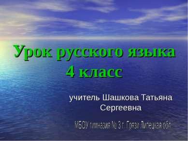 Урок русского языка 4 класс учитель Шашкова Татьяна Сергеевна