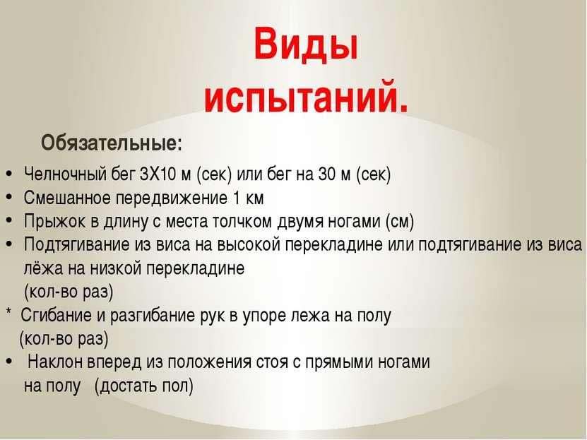 Виды испытаний. Обязательные: Челночный бег 3X10 м (сек) или бег на 30 м (сек...