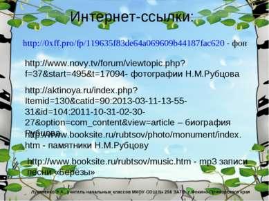 Интернет-ссылки: http://0xff.pro/fp/119635f83de64a069609b44187fac620 - фон Лу...