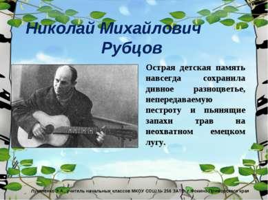 Николай Михайлович Рубцов Острая детская память навсегда сохранила дивное раз...