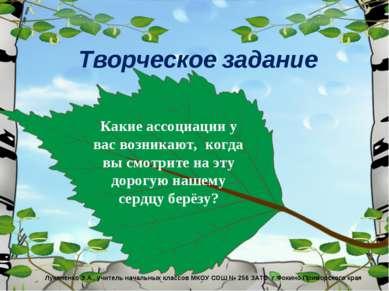 Творческое задание Лукяненко Э.А., учитель начальных классов МКОУ СОШ № 256 З...