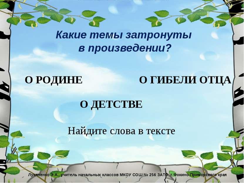 Какие темы затронуты в произведении? Лукяненко Э.А., учитель начальных классо...
