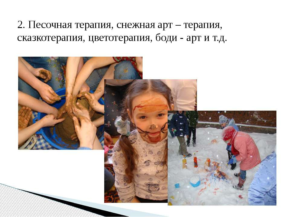 2. Песочная терапия, снежная арт – терапия, сказкотерапия, цветотерапия, боди...