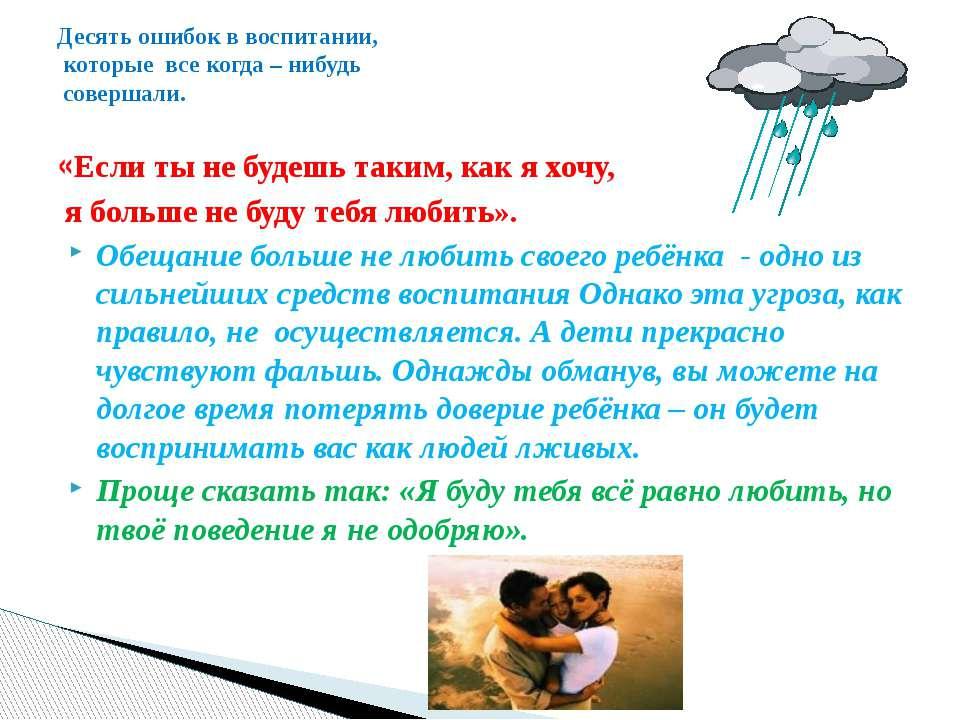«Если ты не будешь таким, как я хочу, я больше не буду тебя любить». Обещание...