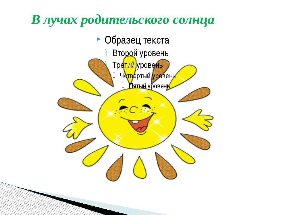 В лучах родительского солнца