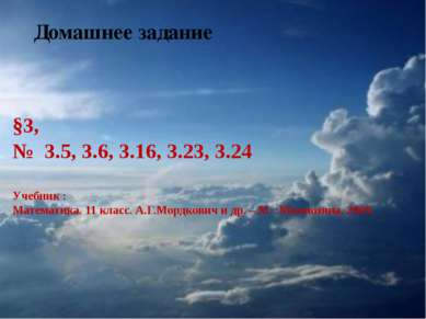 Домашнее задание §3, № 3.5, 3.6, 3.16, 3.23, 3.24 Учебник : Математика. 11 кл...