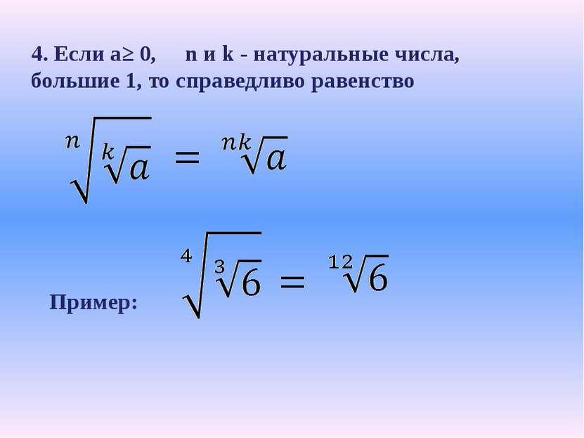 4. Если a≥ 0, n и k - натуральные числа, большие 1, то справедливо равенство ...