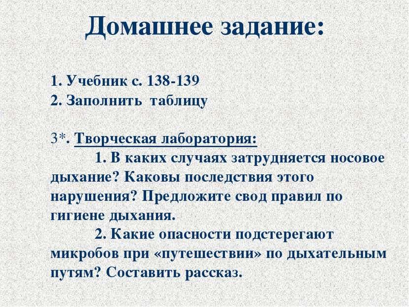 Домашнее задание: 1. Учебник с. 138-139 2. Заполнить таблицу 3*. Творческая л...