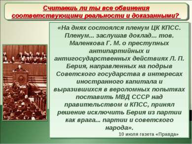 «На днях состоялся пленум ЦК КПСС. Пленум... заслушав доклад... тов. Маленков...