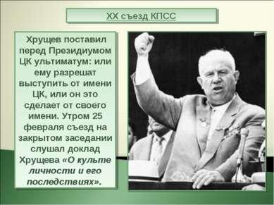 Хрущев поставил перед Президиумом ЦК ультиматум: или ему разрешат выступить о...
