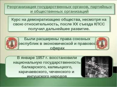 Реорганизация государственных органов, партийных и общественных организаций К...