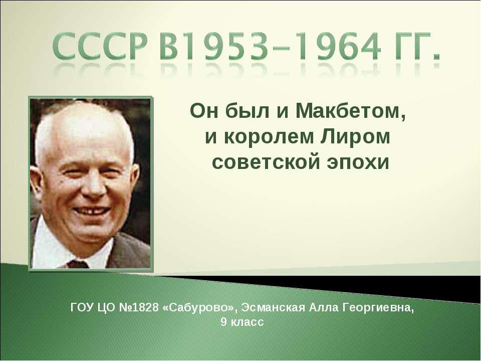 ГОУ ЦО №1828 «Сабурово», Эсманская Алла Георгиевна, 9 класс Он был и Макбетом...