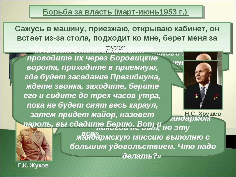 По словам Жукова, в одиннадцать часов в тот самый день, когда должны были взя...