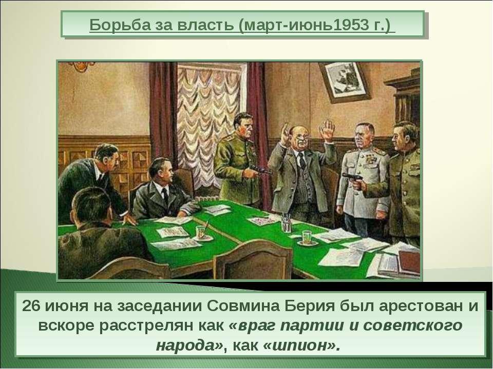 Борьба за власть (март-июнь1953 г.) 26 июня на заседании Совмина Берия был ар...