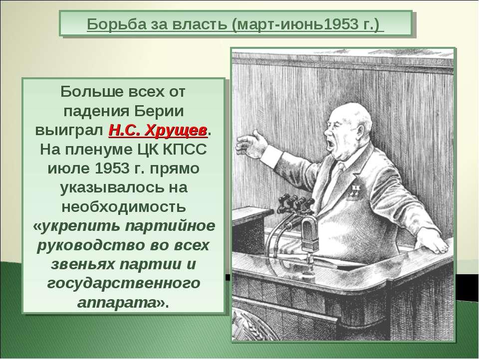 Больше всех от падения Берии выиграл Н.С. Хрущев. На пленуме ЦК КПСС июле 195...