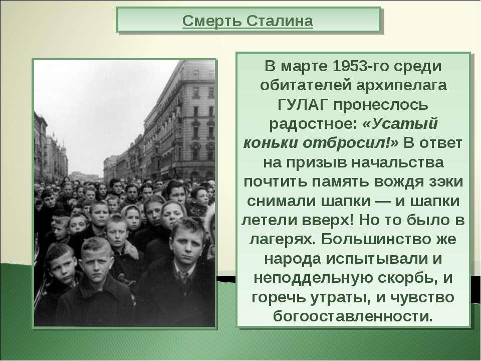 Смерть Сталина В марте 1953-го среди обитателей архипелага ГУЛАГ пронеслось р...