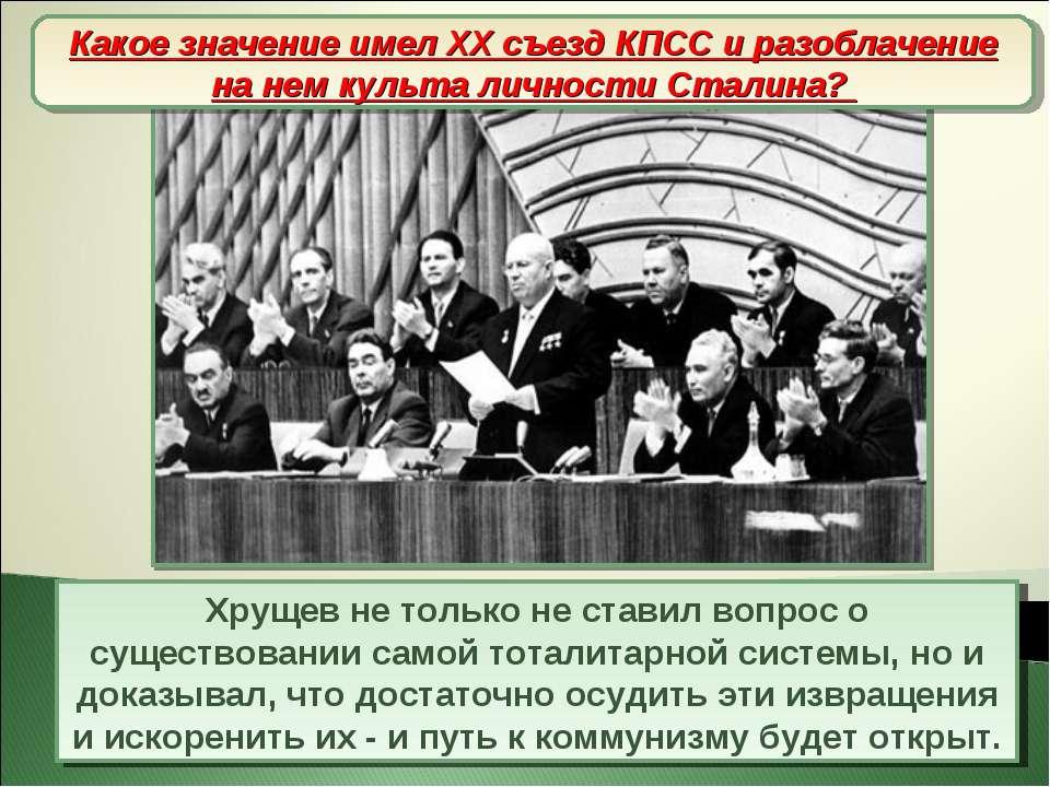 XX съезд КПСС В докладе приводились многочисленные примеры беззаконий сталинс...