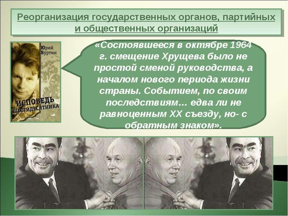 Реорганизация государственных органов, партийных и общественных организаций «...