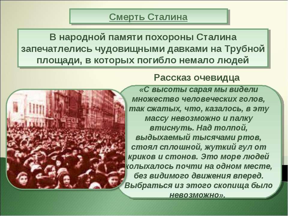 Смерть Сталина В народной памяти похороны Сталина запечатлелись чудовищными д...