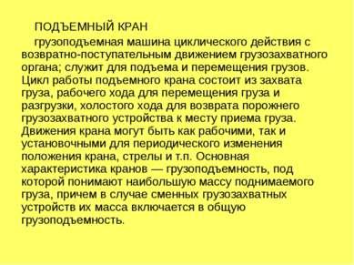 ПОДЪЕМНЫЙ КРАН грузоподъемная машина циклического действия с возвратно-поступ...