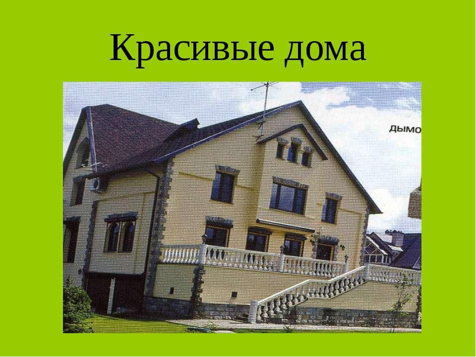 Красивые дома