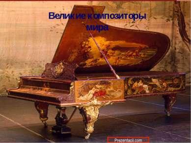 Великие композиторы мира