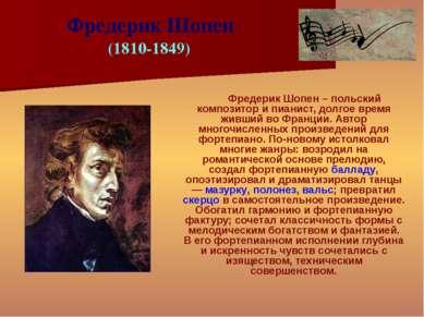 Фредерик Шопен – польский композитор и пианист, долгое время живший во Франци...