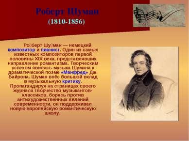 Ро берт Шу ман — немецкий композитор и пианист. Один из самых известных компо...