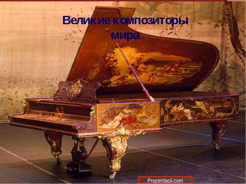 Великие композиторы мира Prezentacii.com