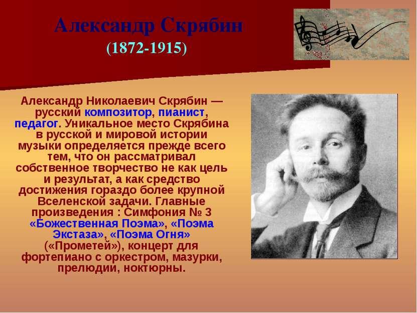 Александр Николаевич Скрябин— русский композитор, пианист, педагог. Уникальн...