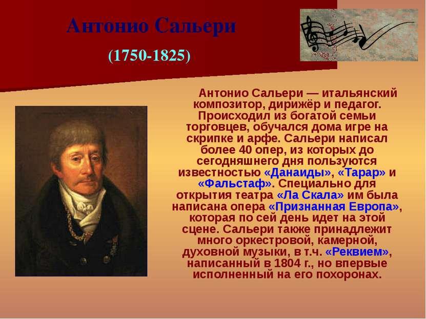Антонио Сальери — итальянский композитор, дирижёр и педагог. Происходил из бо...