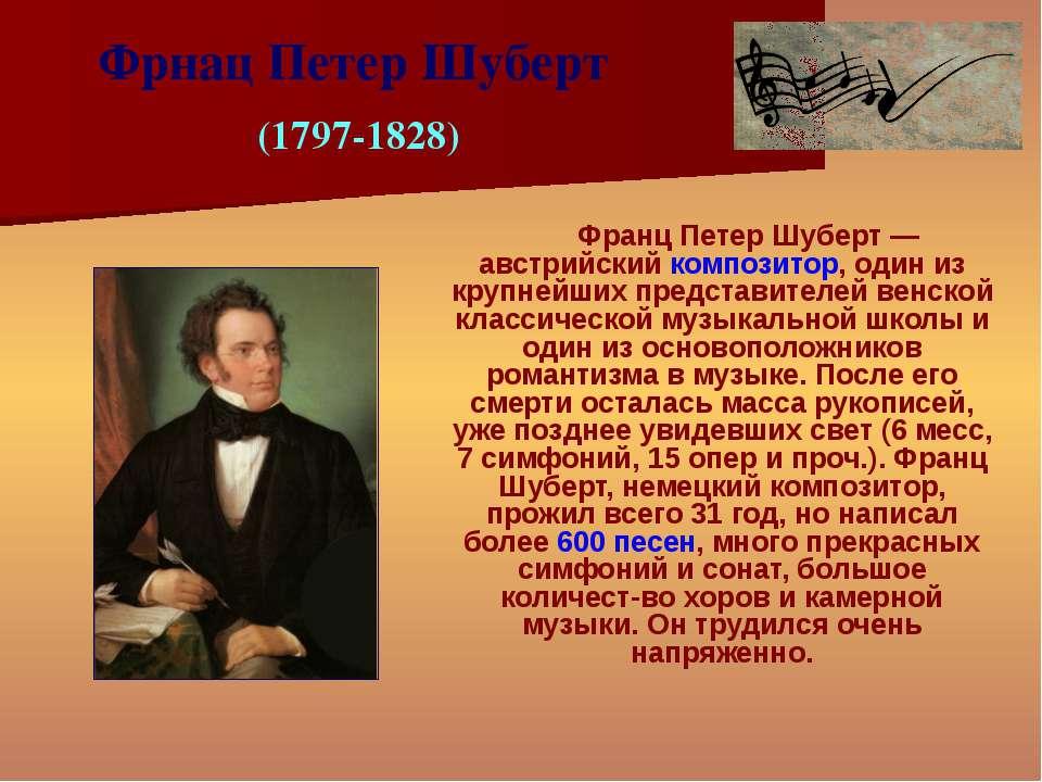 Франц Петер Шуберт — австрийский композитор, один из крупнейших представителе...