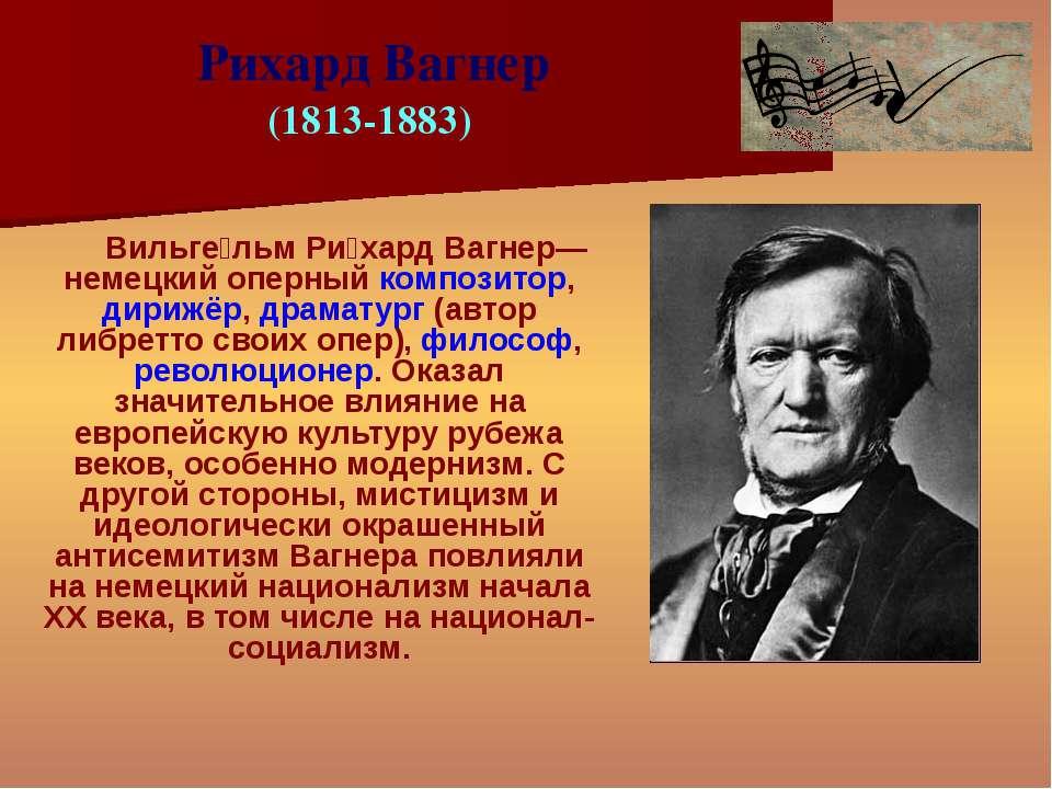 Вильге льм Ри хард Вагнер— немецкий оперный композитор, дирижёр, драматург (а...